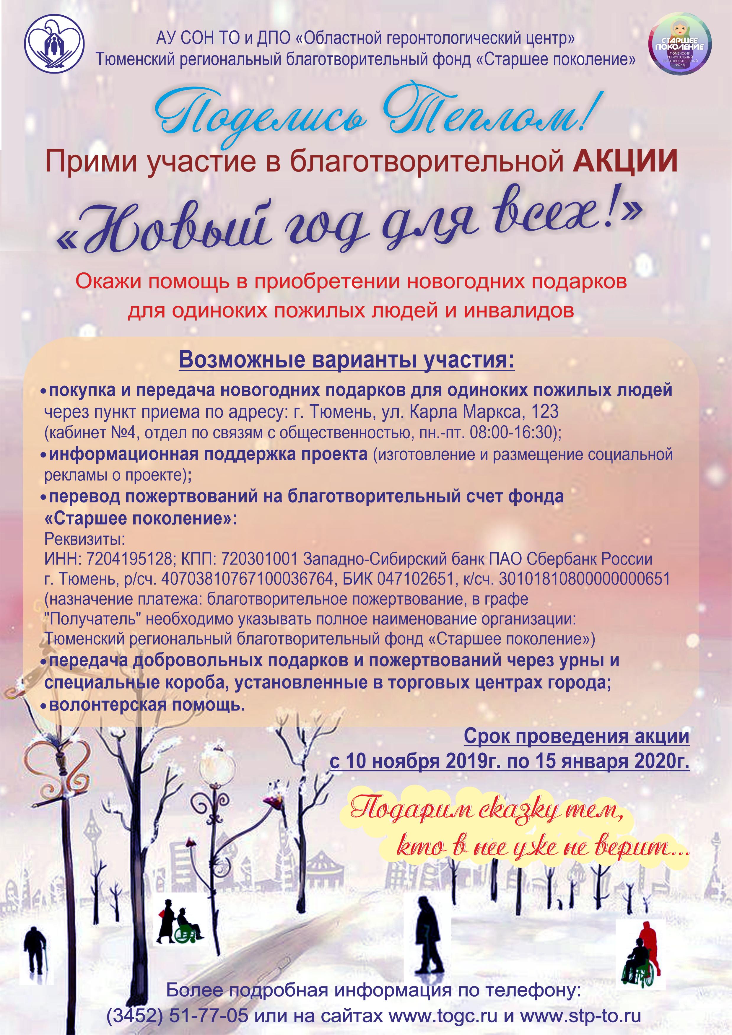 западно-сибирский банк пао сбербанк россии г.тюмень реквизиты сбербанк официальный сайт вклады 2020 на сегодня 10 процентов